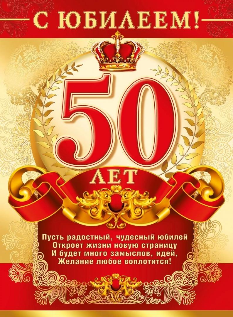 Поздравление племянницы с 50-летием