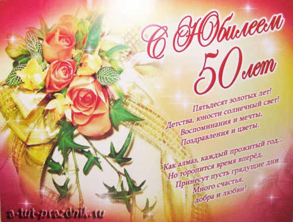 Поздравление с днем рождения открытки 50 лет, картинки словами
