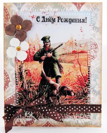 Поздравления охотника с Днем Рождения в картинках (12)