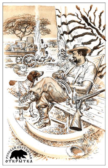 Поздравления охотника с Днем Рождения в картинках (13)