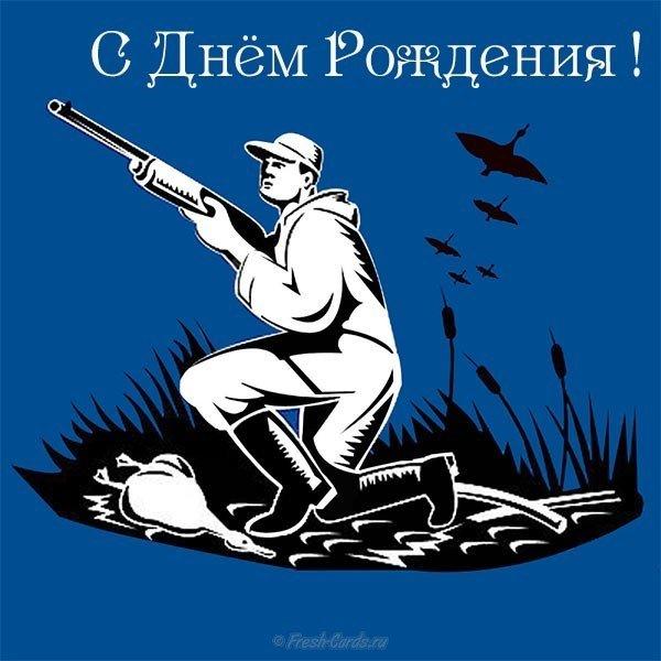 Поздравления охотника с Днем Рождения в картинках (21)