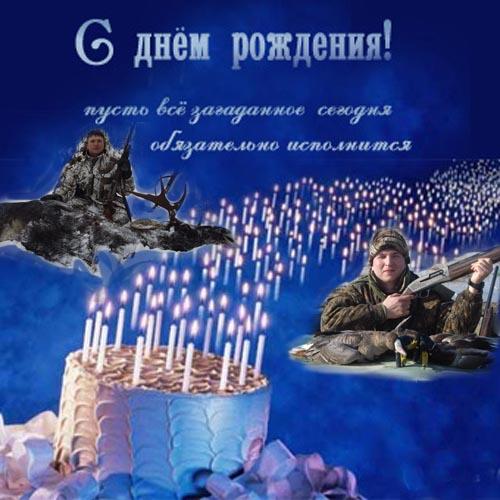 Поздравление охотнику с днем рождения картинки