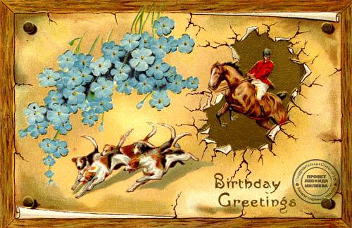 Поздравления охотника с Днем Рождения в картинках (8)