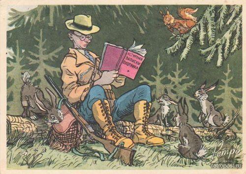 Поздравления охотника с Днем Рождения в картинках (9)