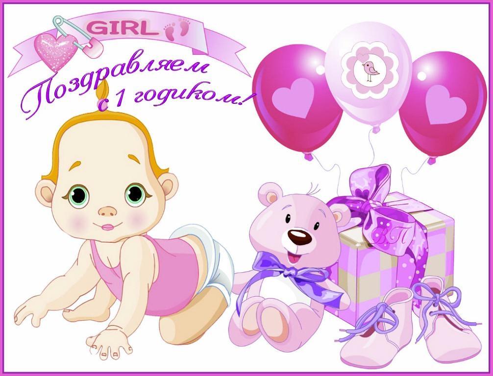 Китайцы, картинка с поздравлениями девочке один годик