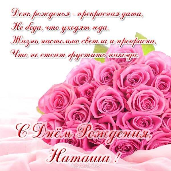 Поздравления с Днем Рождения Наташе женщине   очень красивые (1)