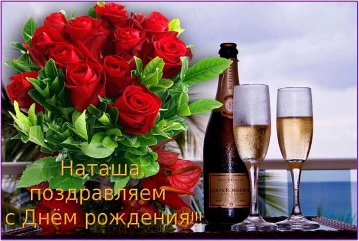 Поздравления с Днем Рождения Наташе женщине   очень красивые (10)