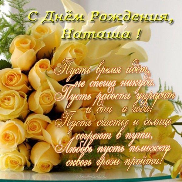 Поздравления с Днем Рождения Наташе женщине   очень красивые (14)