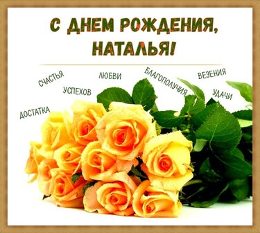 Поздравления с Днем Рождения Наташе женщине   очень красивые (19)