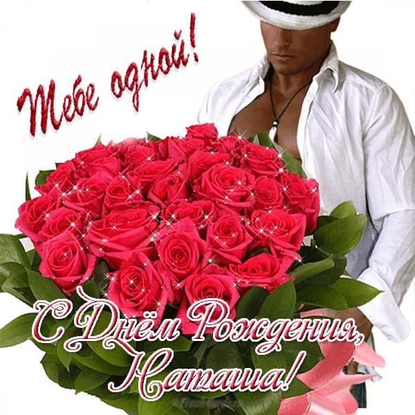 Поздравления с Днем Рождения Наташе женщине   очень красивые (2)