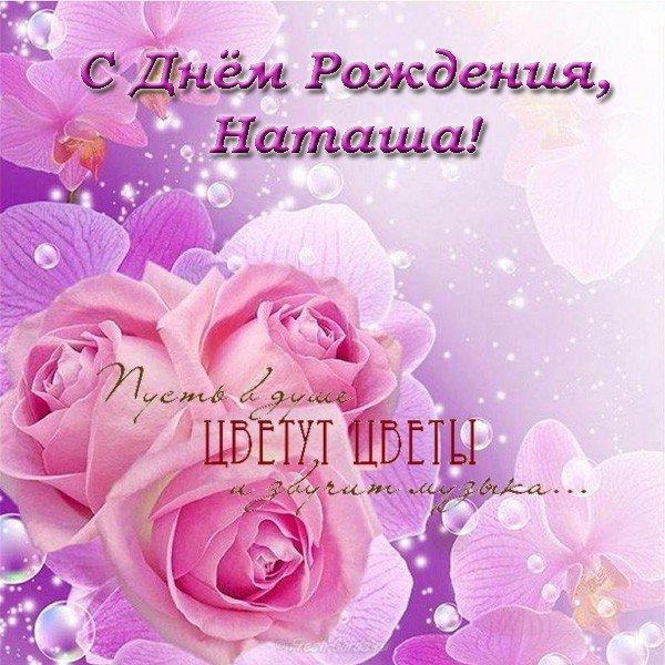 Поздравления с Днем Рождения Наташе женщине   очень красивые (20)