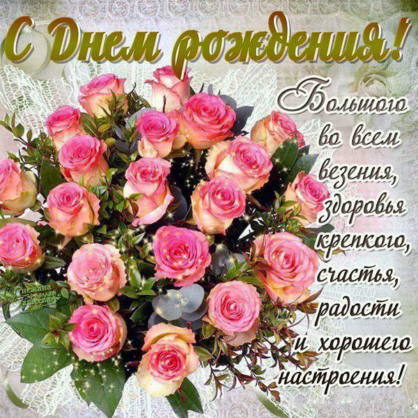 Поздравления с Днем Рождения Наташе женщине   очень красивые (3)