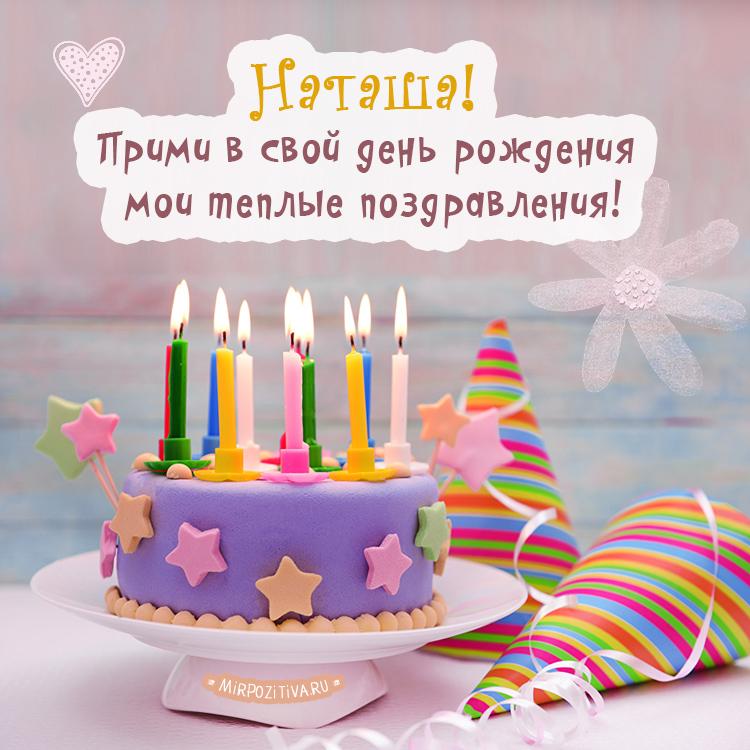 Поздравления с Днем Рождения Наташе женщине   очень красивые (31)