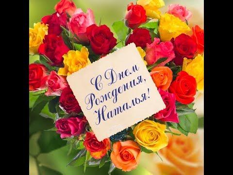 Поздравления с Днем Рождения Наташе женщине   очень красивые (36)