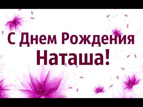 Поздравления с Днем Рождения Наташе женщине   очень красивые (40)