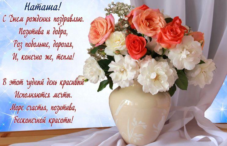 Поздравления с Днем Рождения Наташе женщине   очень красивые (5)