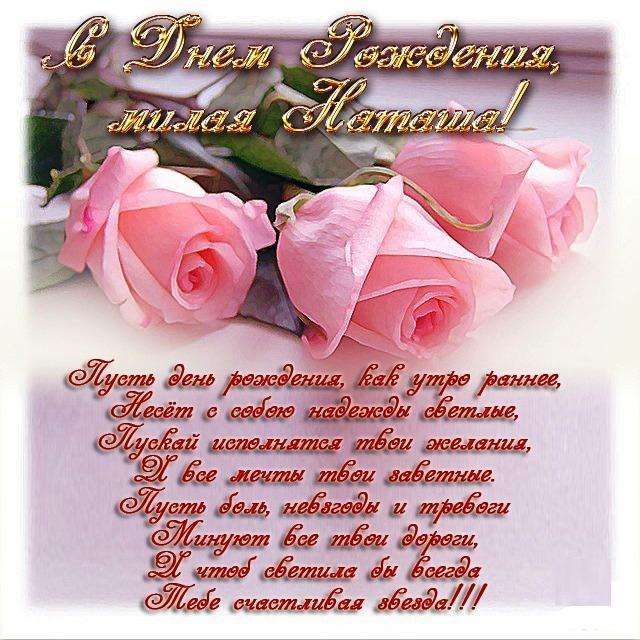 Поздравления с Днем Рождения Наташе женщине   очень красивые (7)
