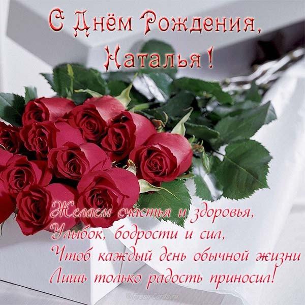 Поздравления с Днем Рождения Наташе женщине   очень красивые (8)