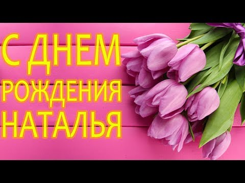 Поздравления с Днем Рождения Наташе женщине   очень красивые (9)
