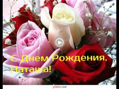 Поздравления с Днем Рождения Наташе женщине   очень красивые
