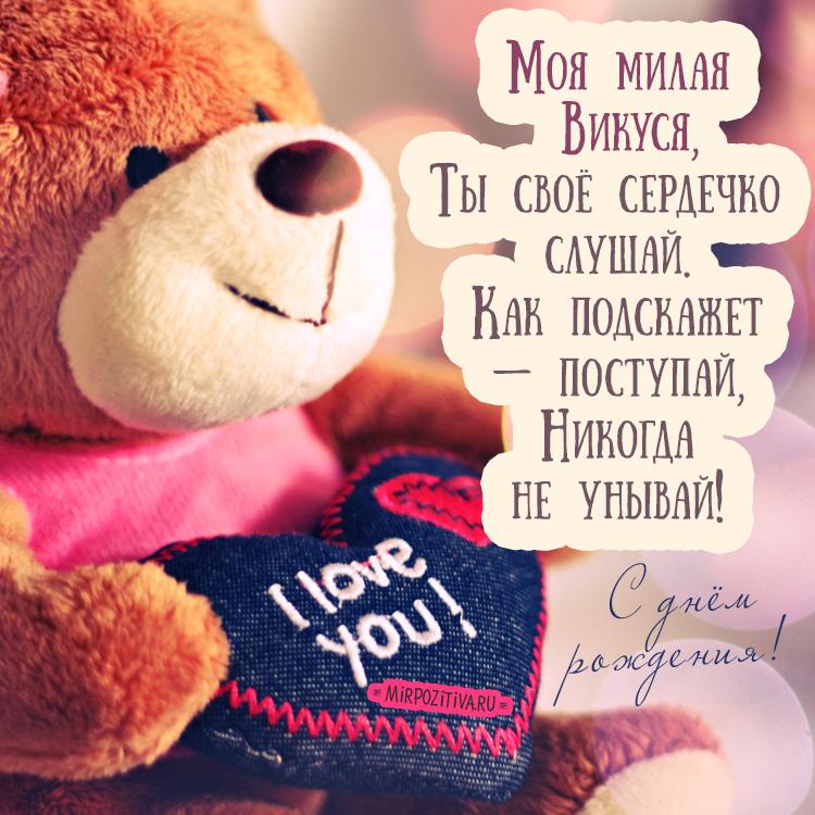 Про русский, поздравительная открытка с днем рождения вики