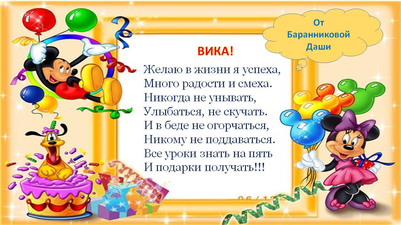 Вика с днем рождения открытка детская