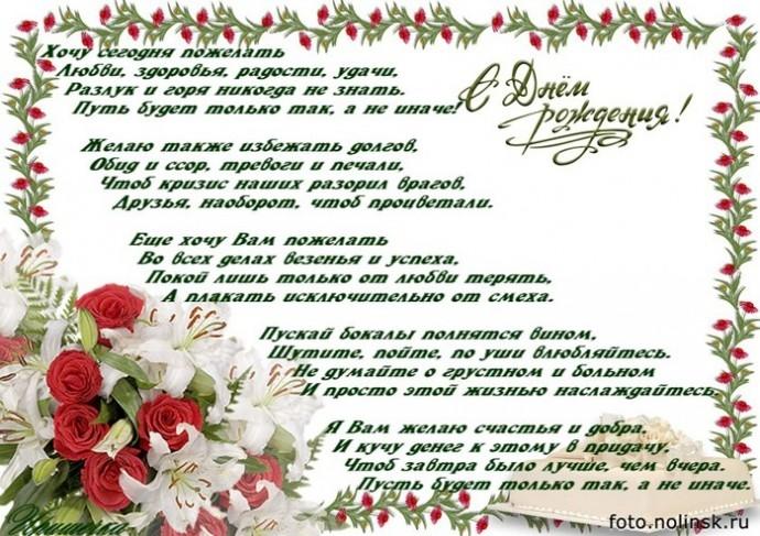 Самые красивые открытки со стихами начальнику женщине