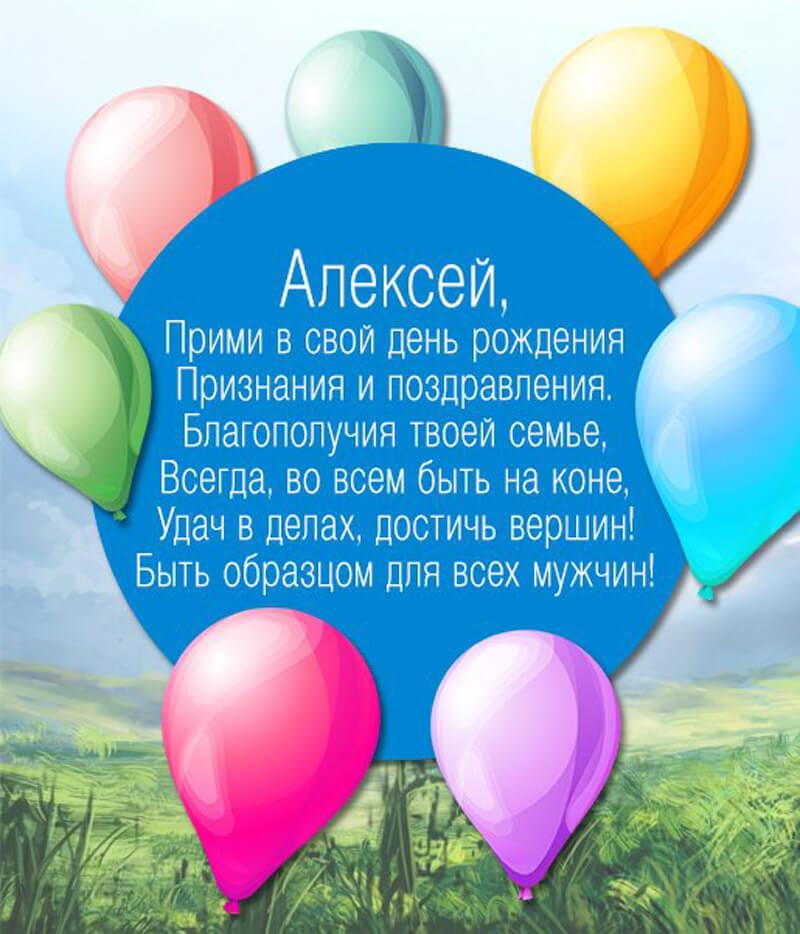 Открытка с днем рождения алексей анатольевич, открытки день