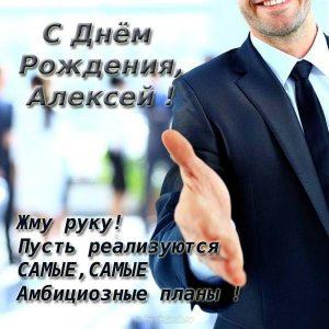 Поздравления с Днем Рождения мужчине Алексей   прикольные и красивые (21)