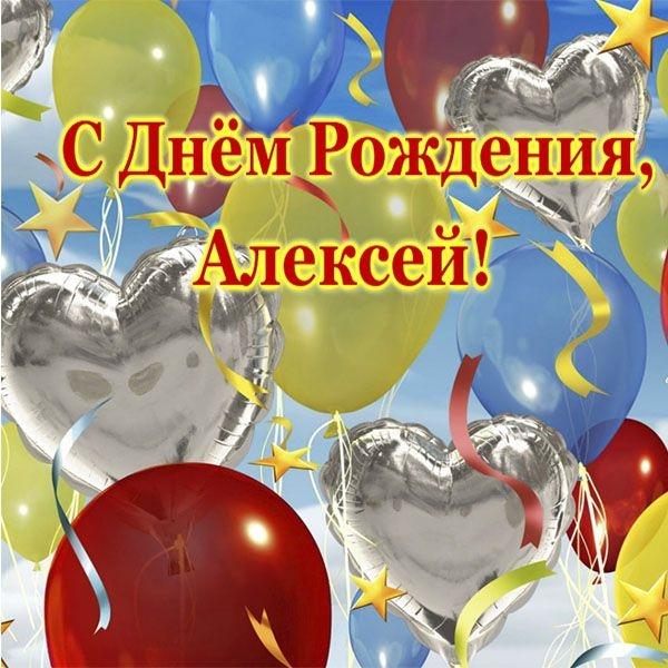 Поздравления с Днем Рождения мужчине Алексею   открытки (1)