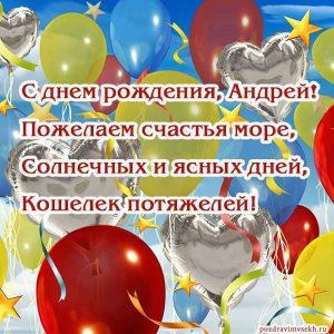 Поздравления с Днем Рождения мужчине Андрею   прикольная сборка (13)