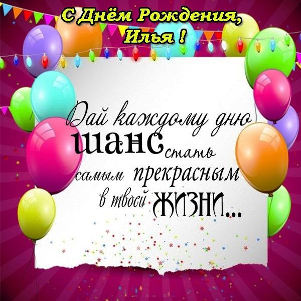 поздравления с днем рождения илье прикольные