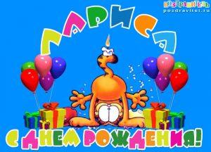 Поздравления с Днем Рождения прикольные для Ларисы (25)