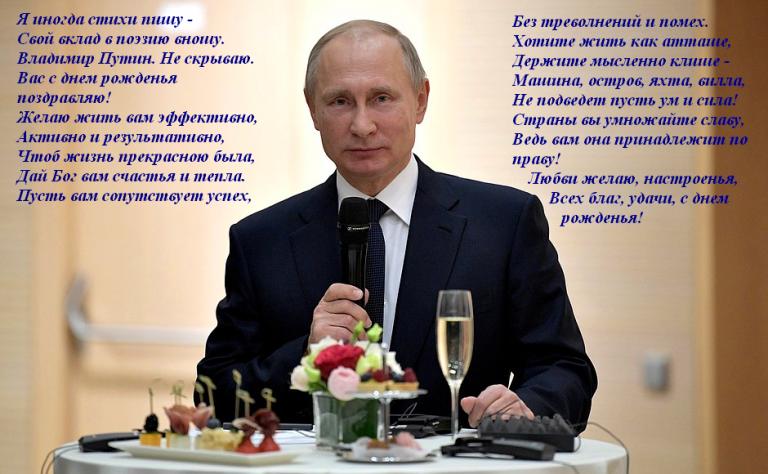 Поздравление с днем рождения от имени президента