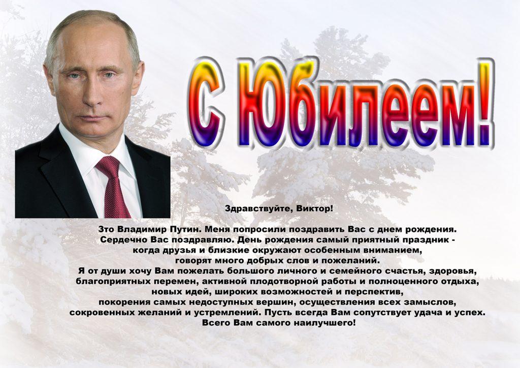 Меняется изображение, поздравительные открытки на день рождение президента