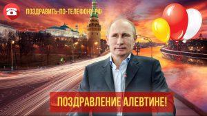 Поздравления с Днем Рождения с фото Путина   подборка (53)