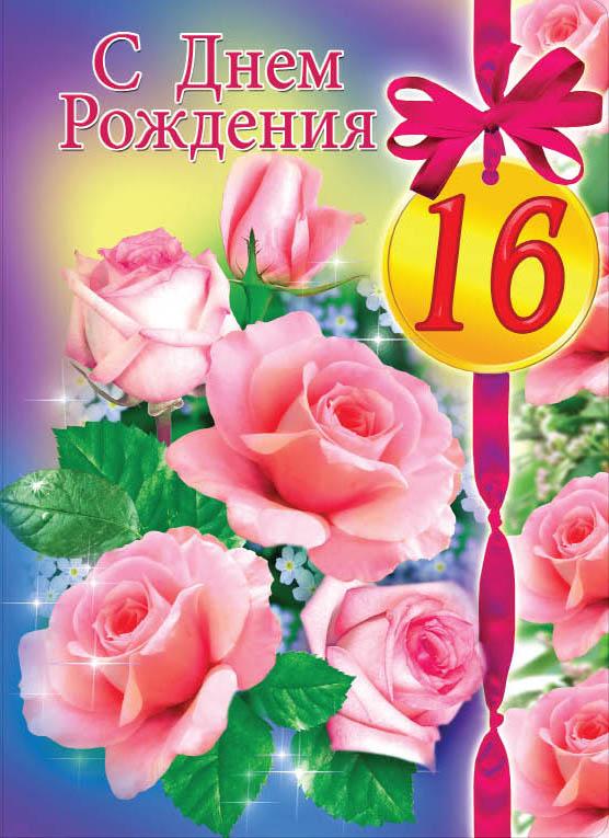 Рамки для, открытки поздравления днем рождения 16 лет