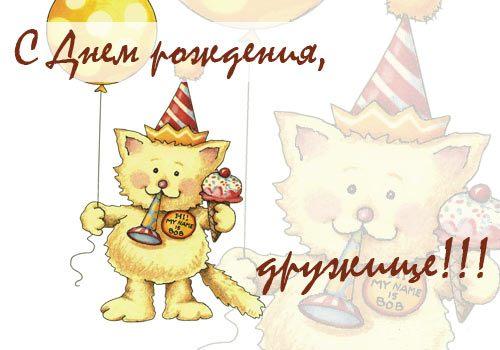 Картинки с днем рождения для друга от подруги, дню