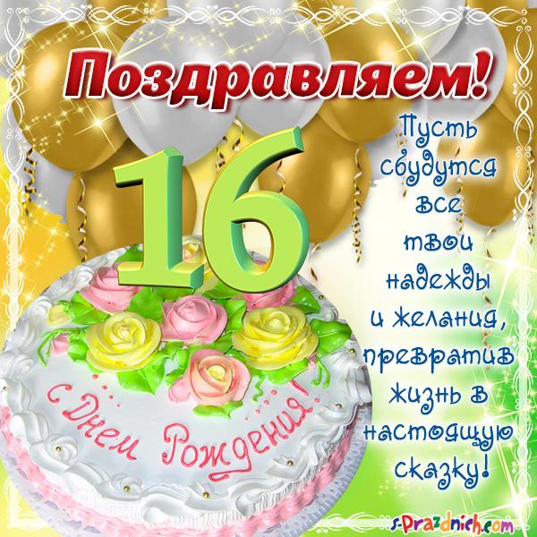 Открытка с днем рождения 16 лет