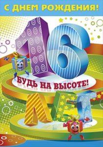 Поздравления с Днем Рождения 16 лет   картинки, открытки (24)