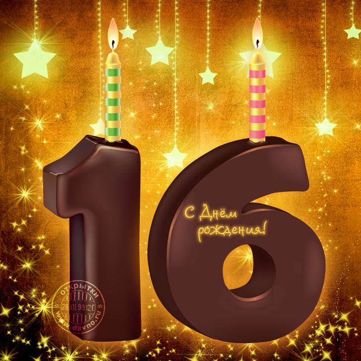 Открытки с днем рождения 16 лет девочке
