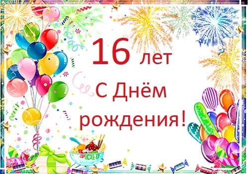 Поздравления открытки на 16 лет девушке, картинки