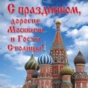 Поздравления с Днем города Москва в картинках   сборка (4)