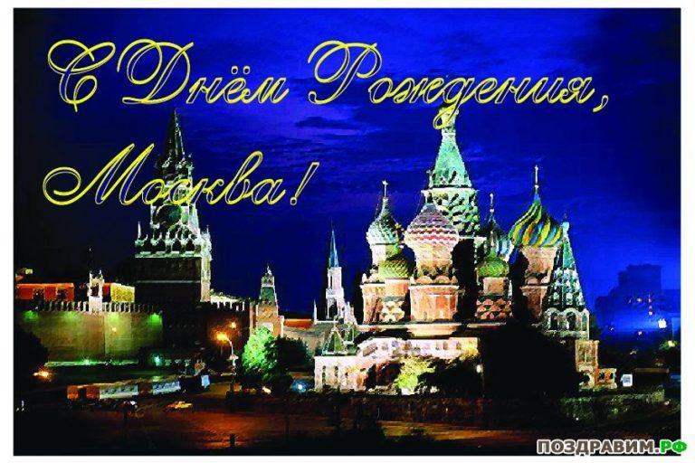 Поздравления в москве из другого города, поздравление