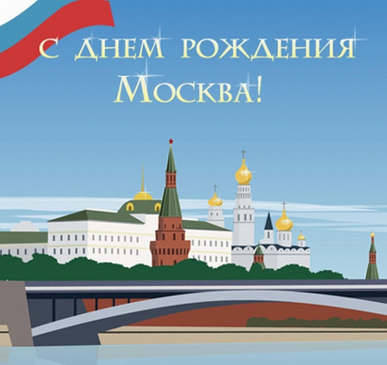 Москва с днем города картинки