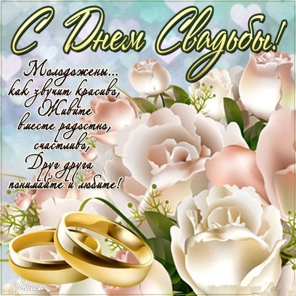 Поздравления с днем свадьбы в красивых открытках, открытки
