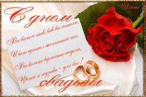Поздравления с днем бракосочетанием картинки 029