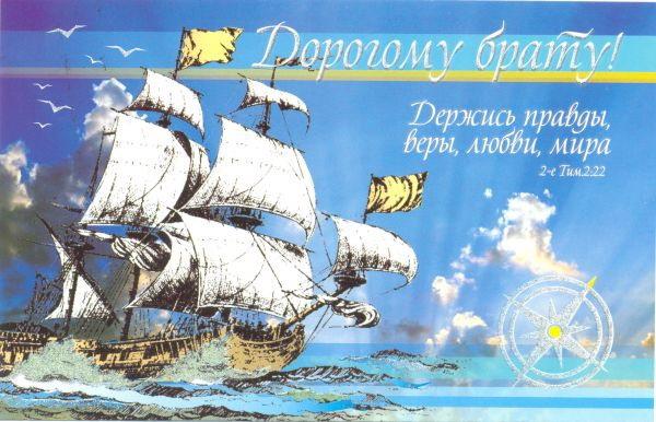 Смешной картинки, христианские открытки братьями