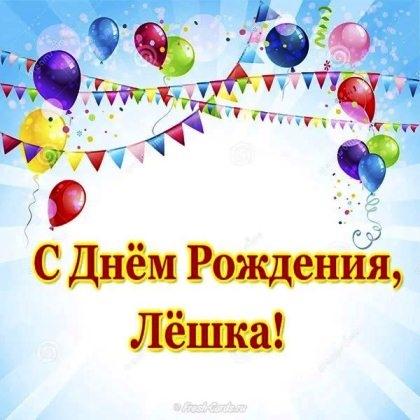 Поздравления с днем рождения Алексею мужчине   прикольные открытки 024