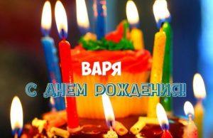 Поздравления с днем рождения Варе   открытки024